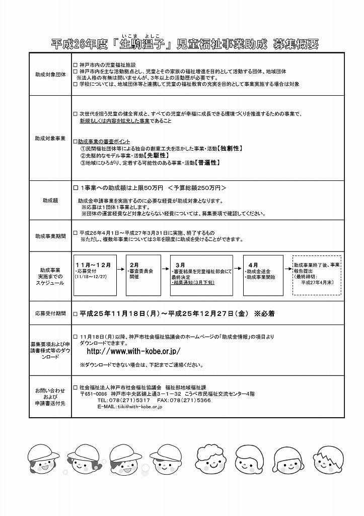 「生駒温子」事業助成チラシ5-002