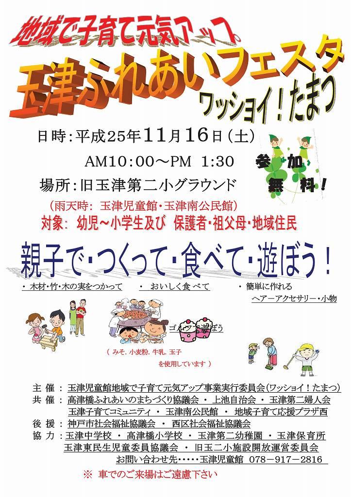 玉津ふれあいフェスタポスター2