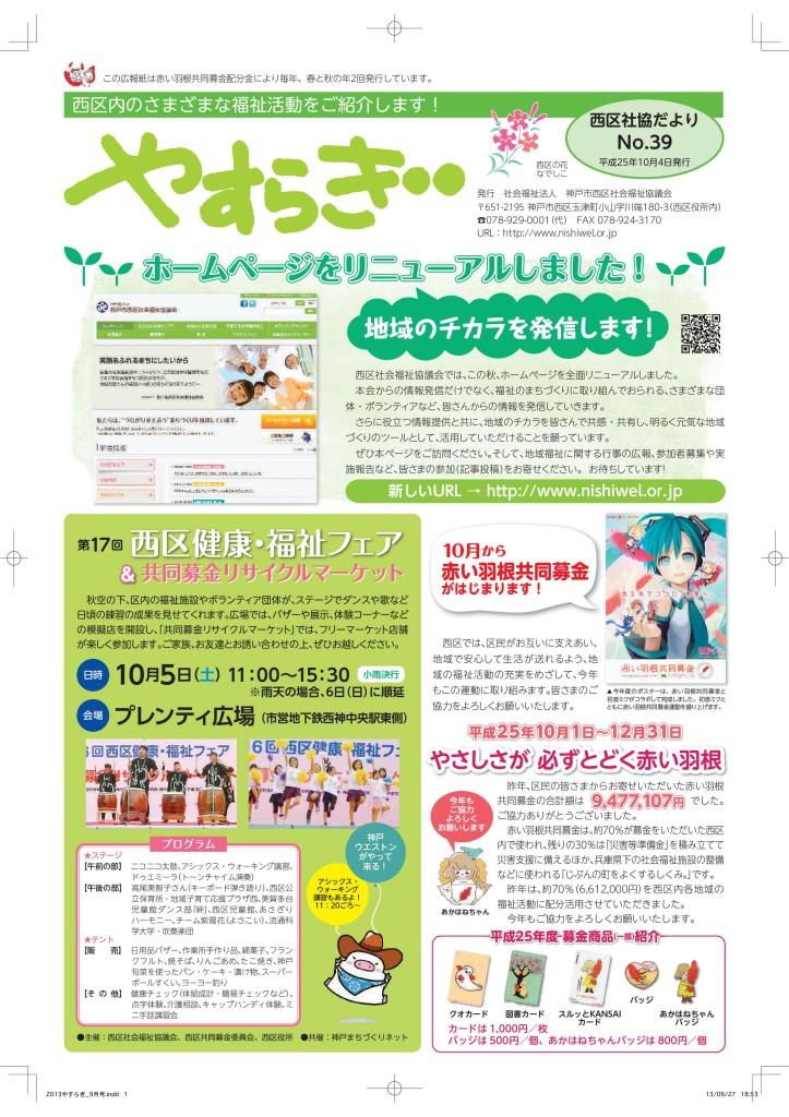 やすらぎ 39号(10月4日発行)-001