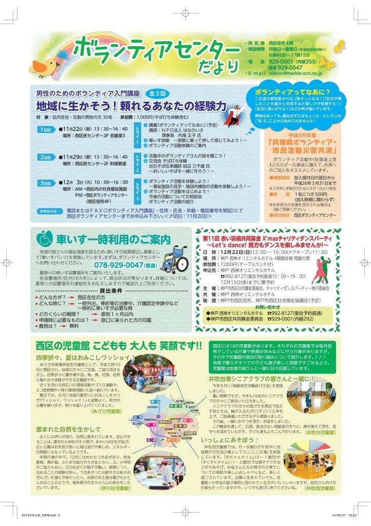 やすらぎ 39号(10月4日発行)-002