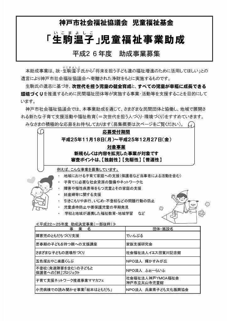 「生駒温子」事業助成チラシ5-001