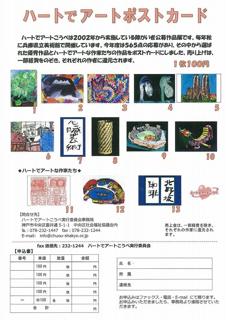 s-ハートでアートポスターカード募集