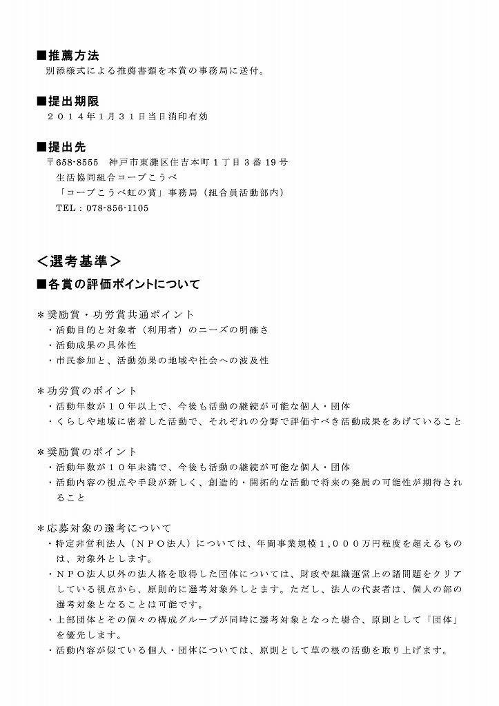 第23回コープこうべ虹の賞-002