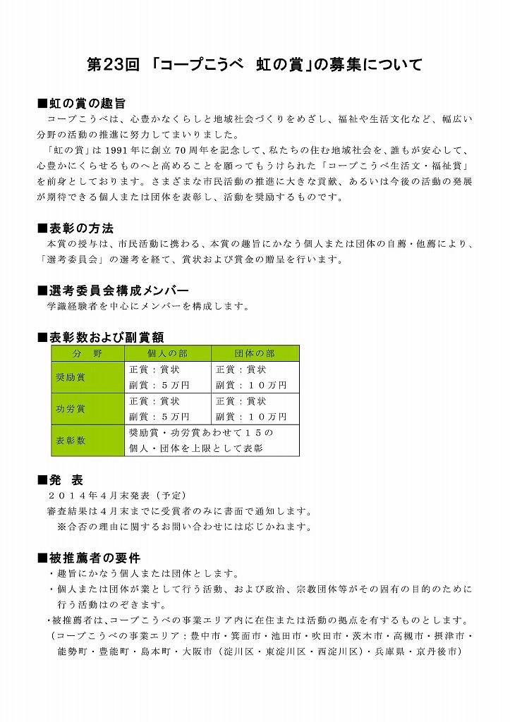 第23回コープこうべ虹の賞-001