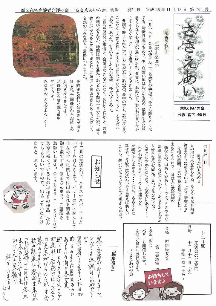 ささえあいの会_会報_20131115