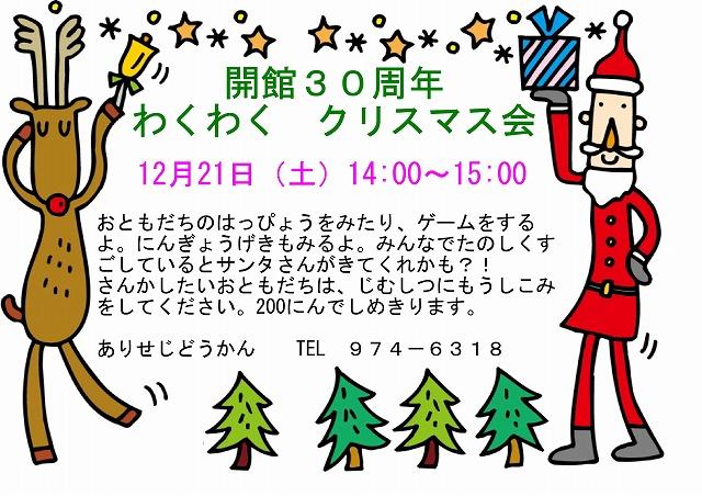 s-クリスマスポスター-1-001
