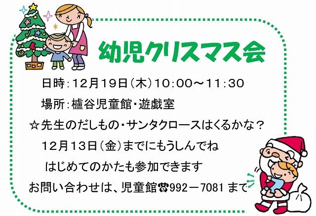 s-櫨谷児童館クリスマス