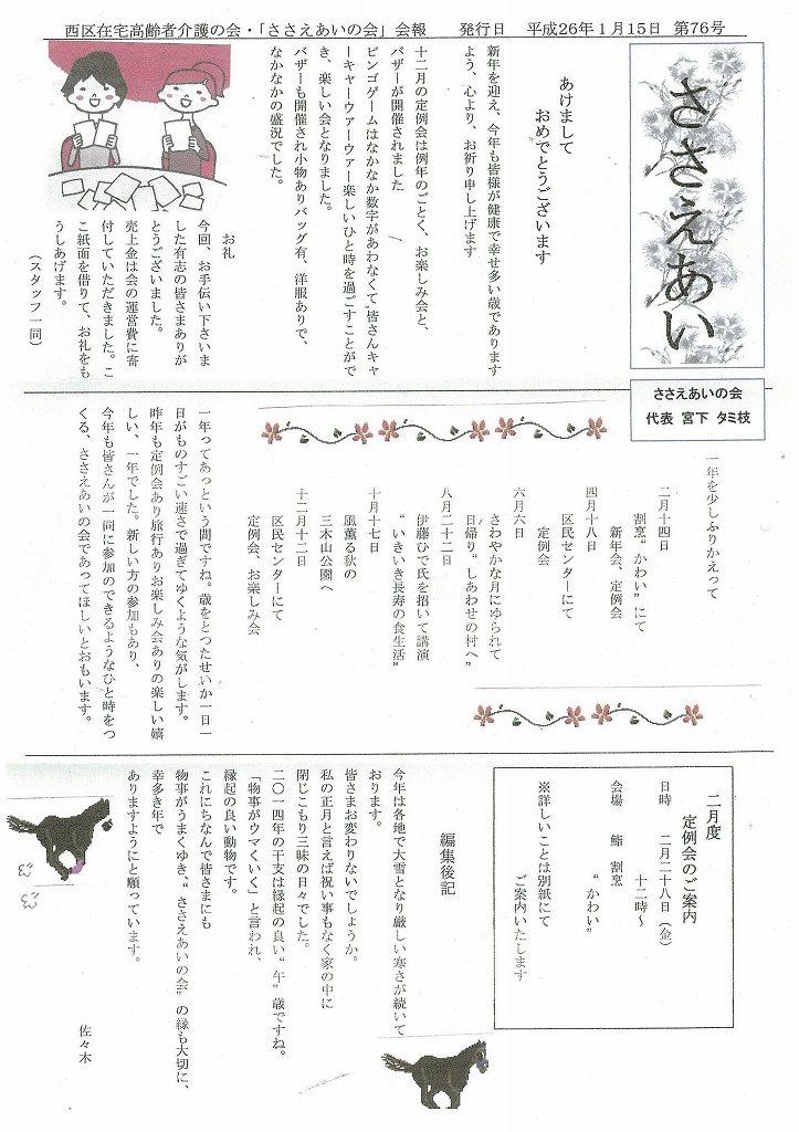 s-ささえあいの会会報_201401