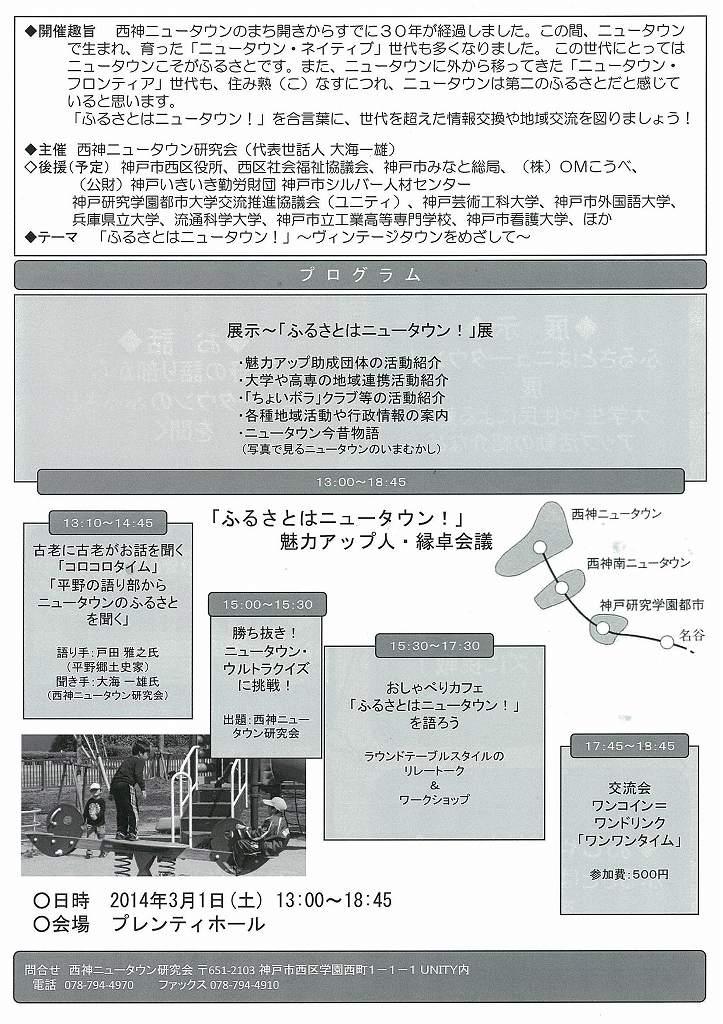 s-20140207175042-0001