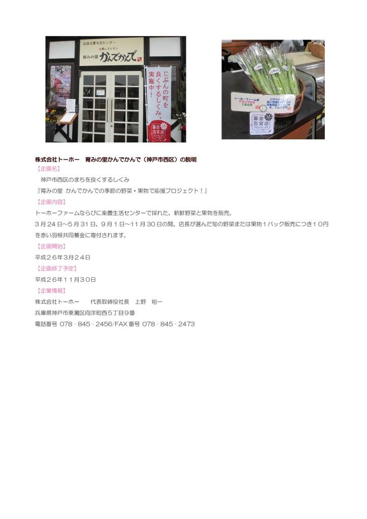 Microsoft Word - 募金百貨店HP用0005