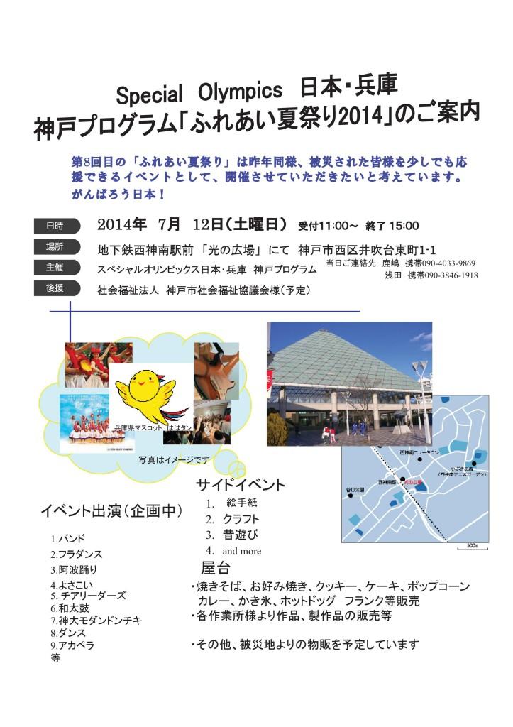 14SON神戸ふれあい夏祭り案1