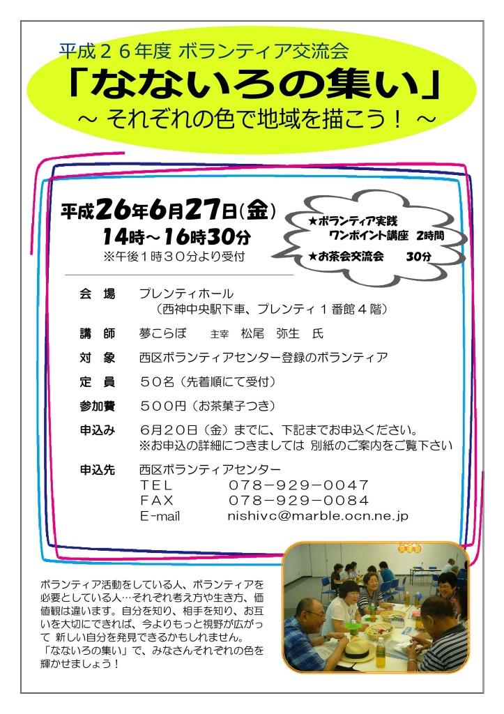 Microsoft Word - 交流会チラシ新-001