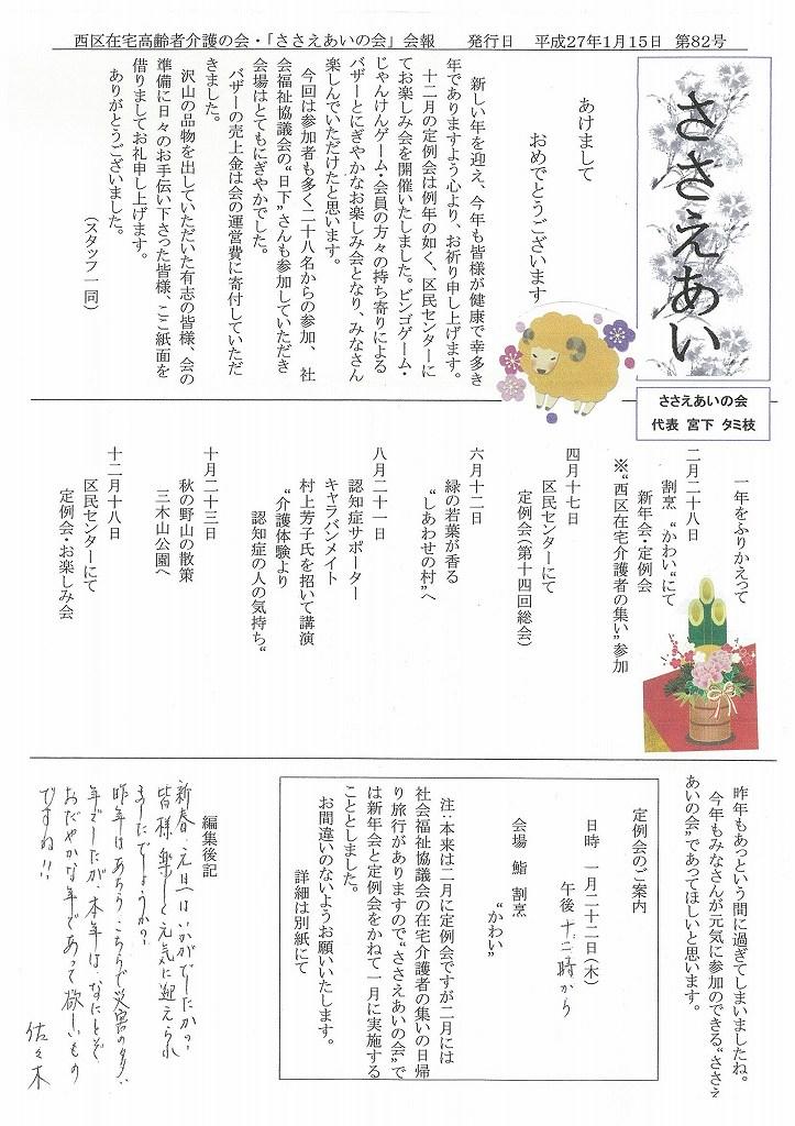 s-ささえあいの会報_201501