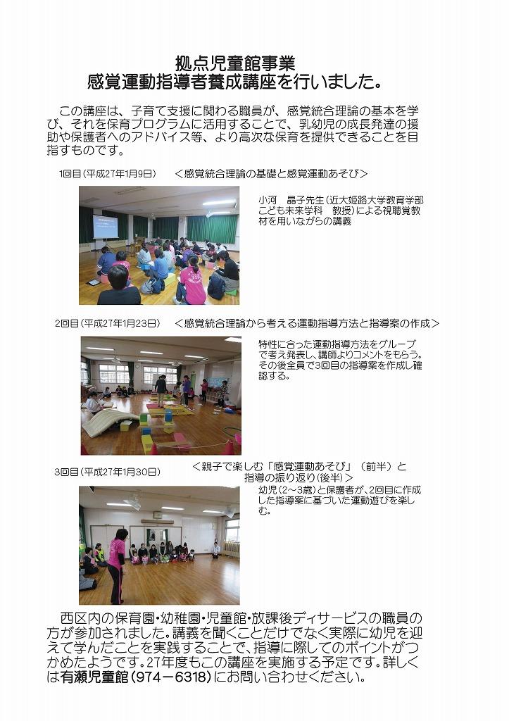 s-感覚運動 ホームページ報告