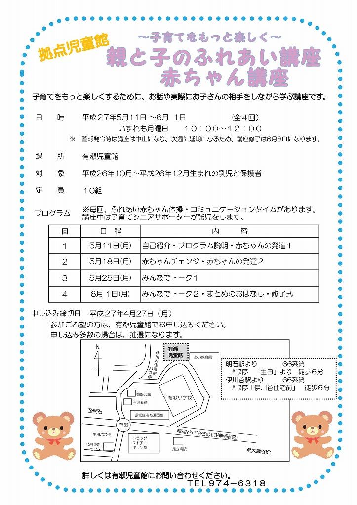 s-赤ちゃん講座ポスター(有瀬)