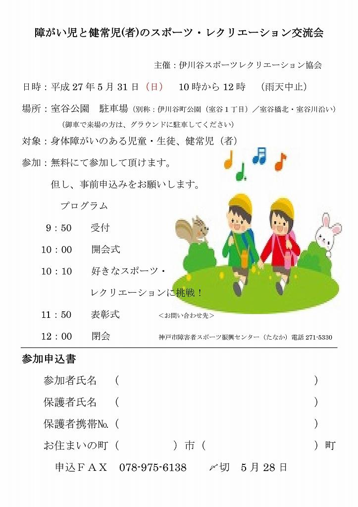 s-障がい児スポーツ交流会(P)