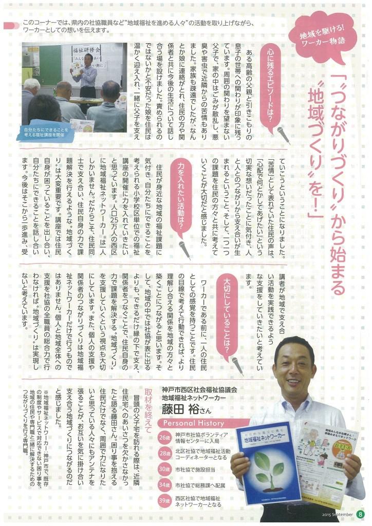 ネットワーカー掲載記事_ひょうごの福祉_201509