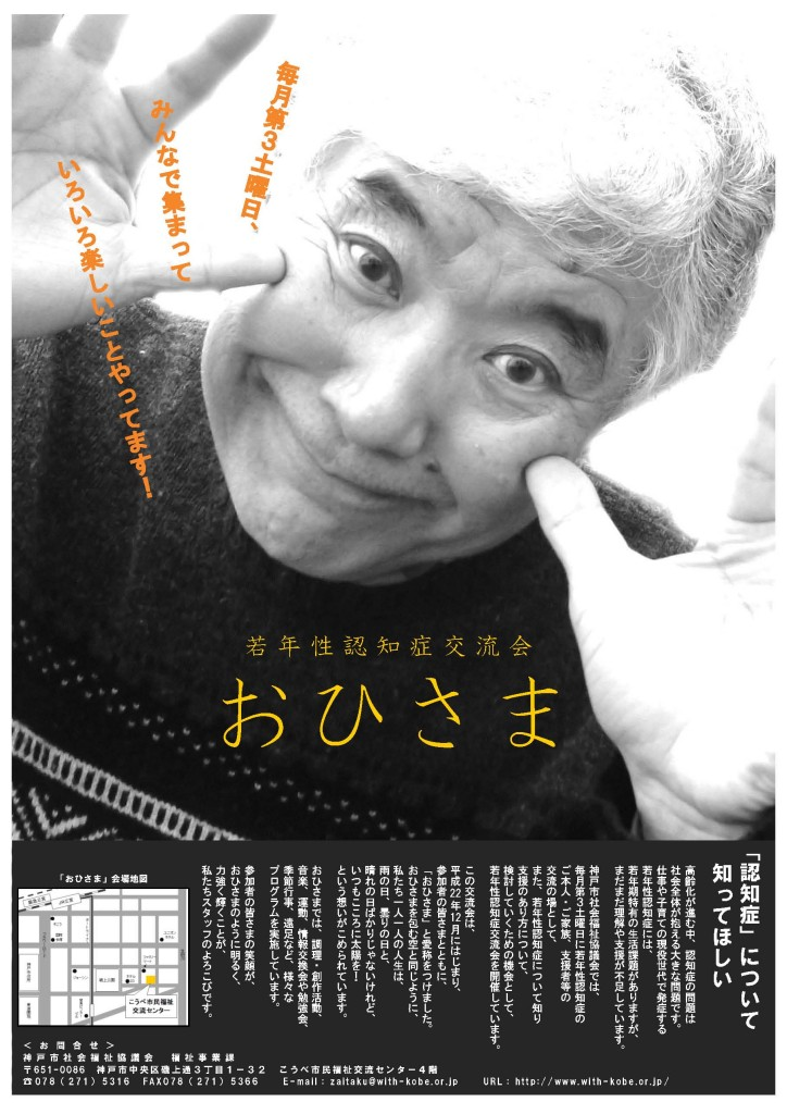 おひさまポスター(H27.9)