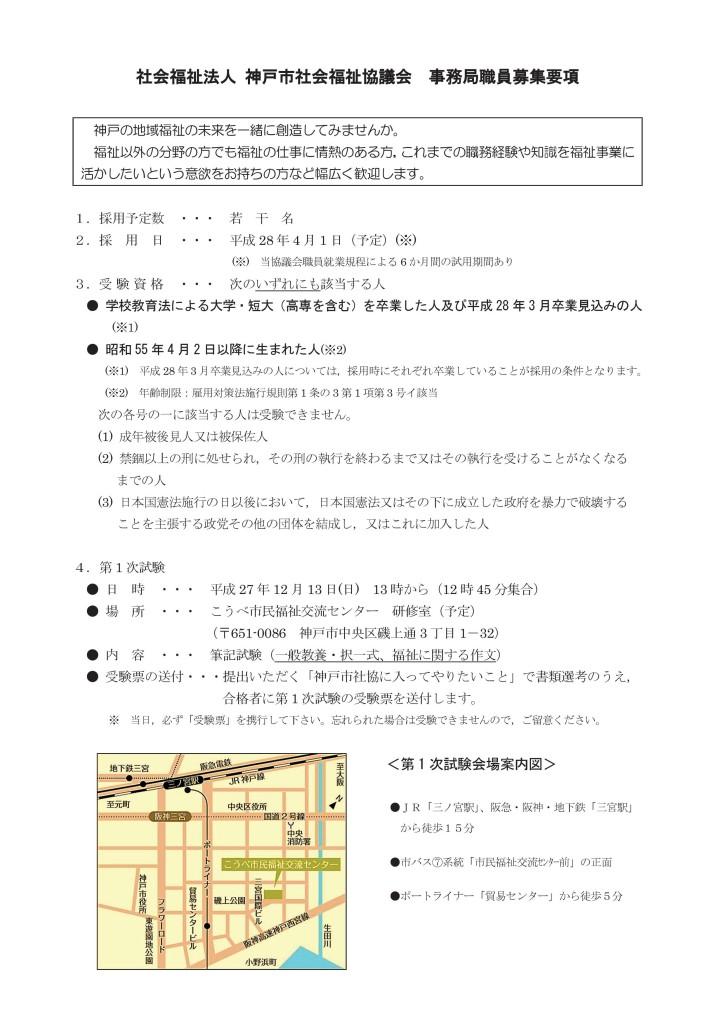 神戸市社協事務局職員_募集要項-001
