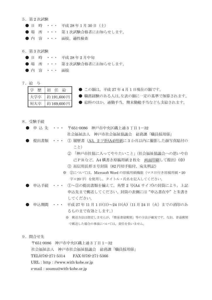 神戸市社協事務局職員_募集要項-002
